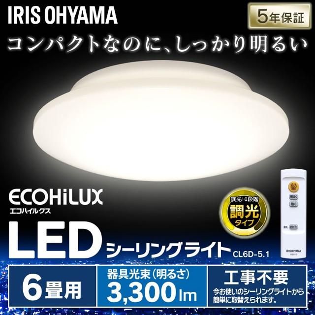 LEDシーリングライト6畳用調光3,300ルーメンCL6D_5.1