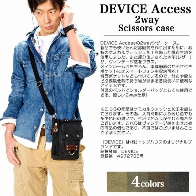DEVICE Access 2way シザーケース