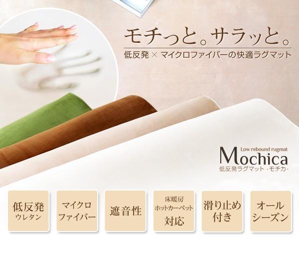 (円形・直径200cm)低反発マイクロファイバーラグマット【Mochica-モチカ-(Lサイズ)】