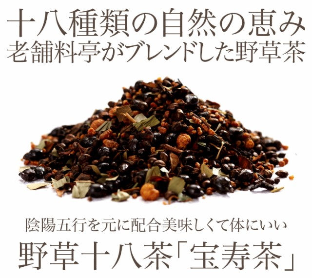 宝寿茶 1kg 【宝寿園 健康茶 野草茶】
