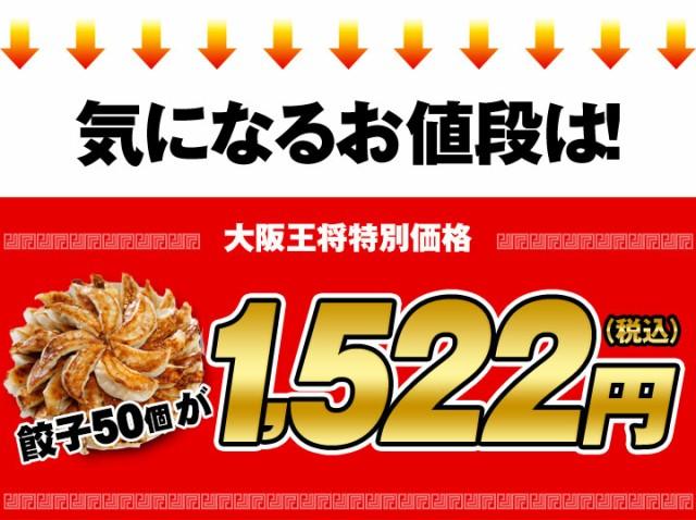 餃子50個が1313円(税込)