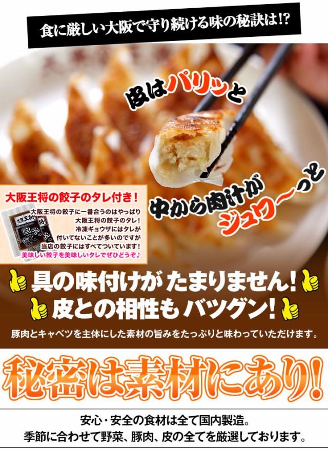 食に厳しい大阪で守り続ける味の秘訣は!?具の味付けがたまりません!皮との相性もバツグン!豚肉とキャベツを主体にした素材の旨みをたっぷりと味わっていただけます。