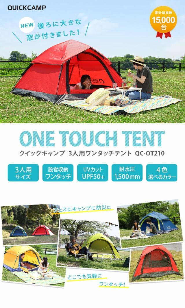 クイックキャンプ ワンタッチテント3人用 UVカット レッド