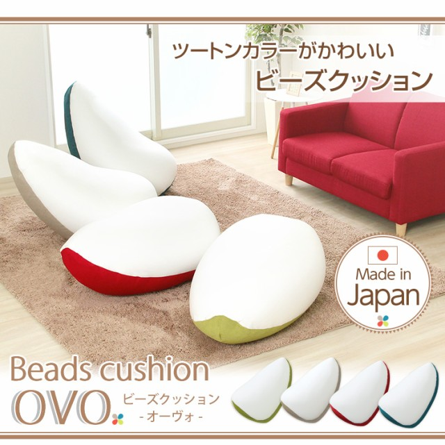 ジャンボビーズクッション【Ovo-オーヴォ-】(伸縮 しっかり生地 日本製)