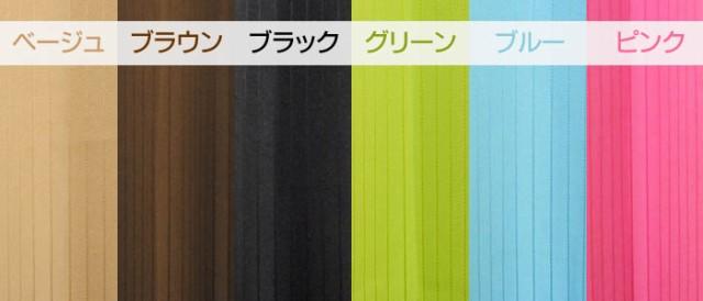 カラフル6色展開カーテン