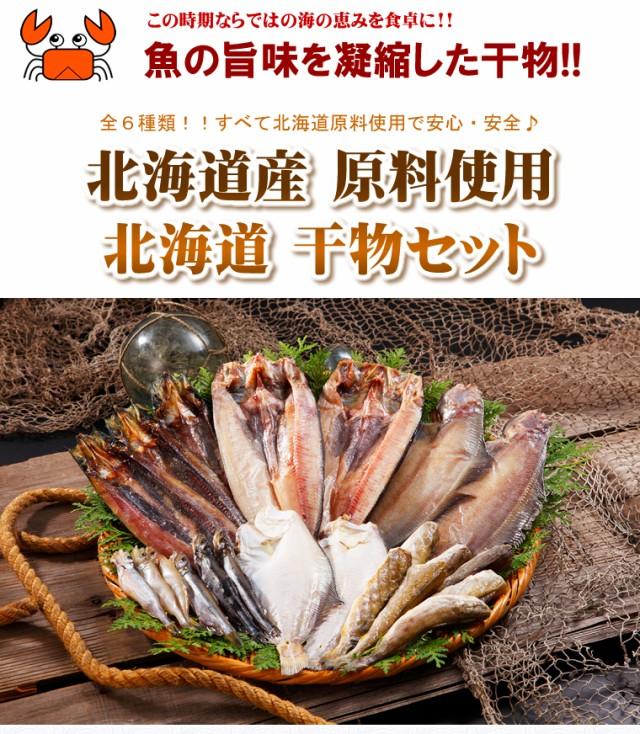 【送料無料】北海道 干物セット
