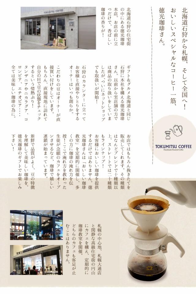 お中元/夏ギフト/珈琲/コーヒーギフト/徳光A