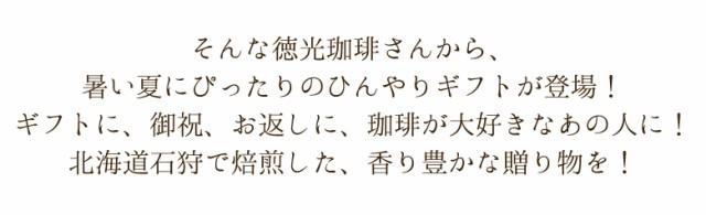 徳光珈琲/夏限定