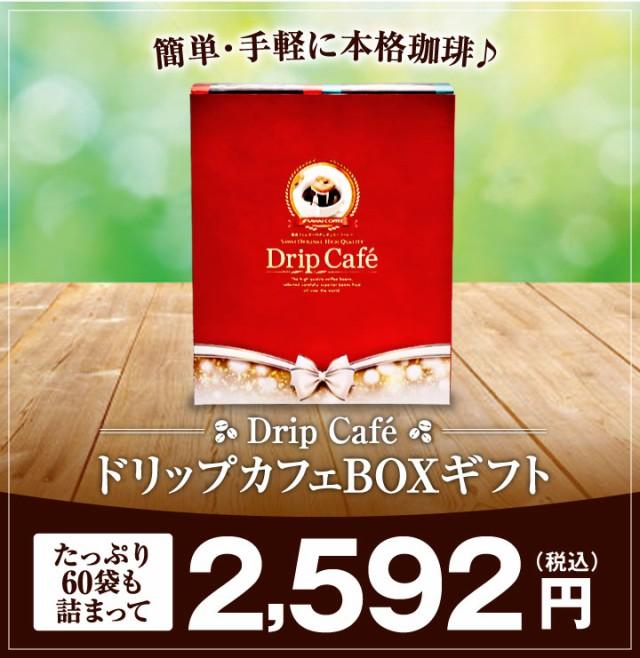 1箱にたっぷり30袋も詰まったドリップカフェボックスギフト