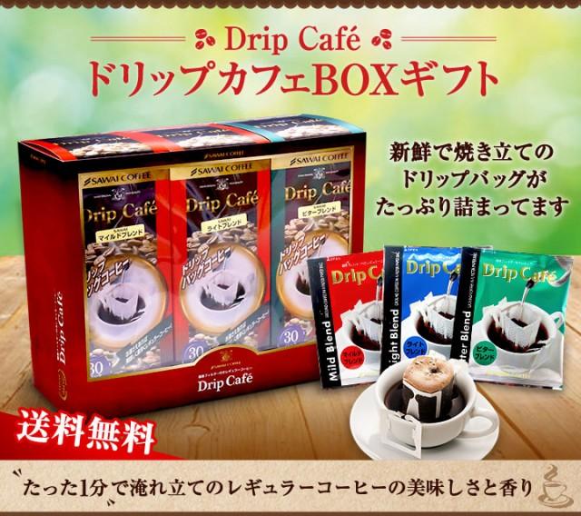 ドリップカフェボックスギフト(3箱)