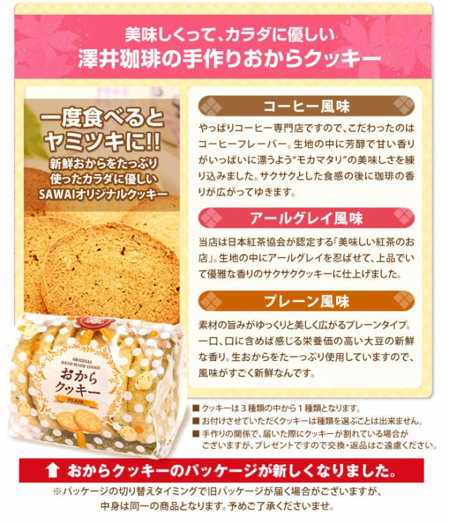 手作りおからクッキー