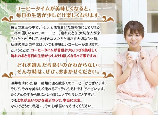 コーヒーアイテムの選択も澤井珈琲にお任せください
