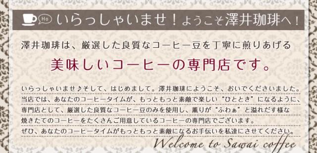澤井珈琲は美味しい珈琲の専門店です