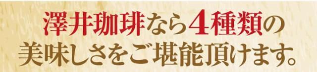 澤井珈琲なら4種類の美味しさをご堪能頂けます。