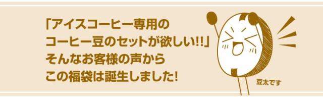 アイスコーヒー専用のコーヒー豆のセットが欲しい!そんなお客様の声からこの福袋は誕生しました