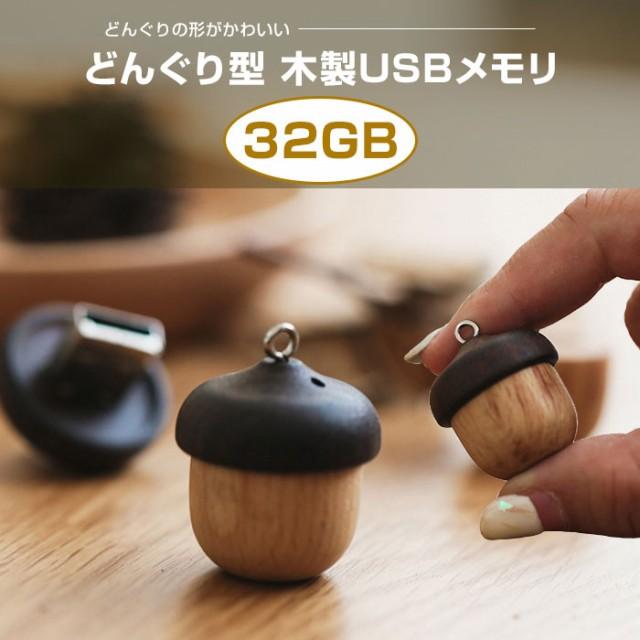 どんぐり型 USBメモリ 32GB  木製 ウッド 職人 マグネット付き 磁石 贈り物 GIFT おしゃれ 可愛い【ゆうパケットで送料無料】◇BONMIMO-16GB