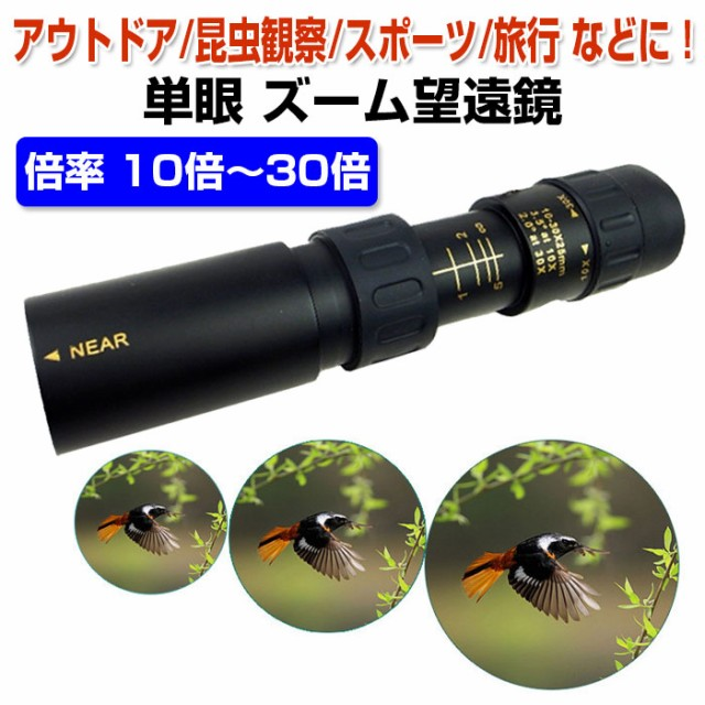 10-30×25 単眼 ズーム望遠鏡 単眼鏡 高倍率ズーム HDポケット 非IRナイトビジョン ポータブル ハイパワー ナイトビジョン ◇LENS30X25
