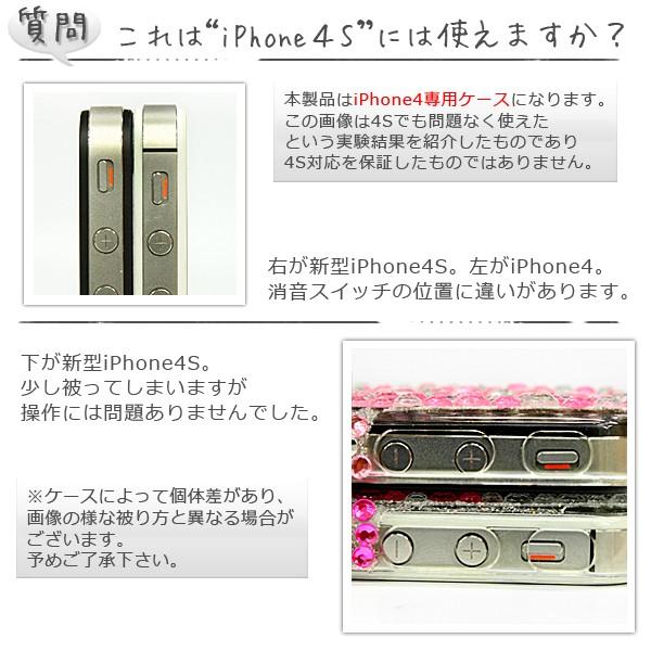キラキラiPhoneアイフォンカバー