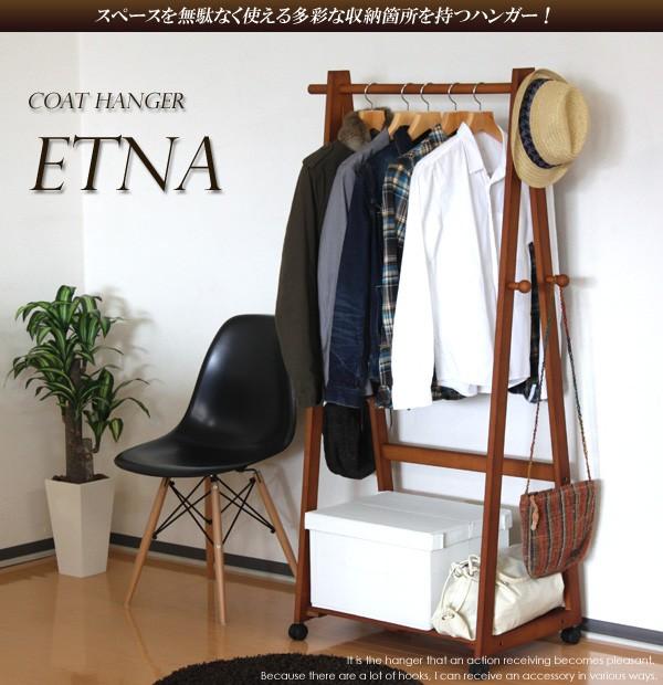 キャスター付 木製ハンガーラック 幅85 ENTA