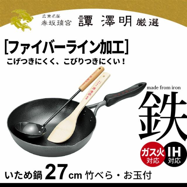 炒め鍋27cm 竹ベラ・お玉付