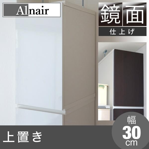 Alnair 鏡面上置 30cm