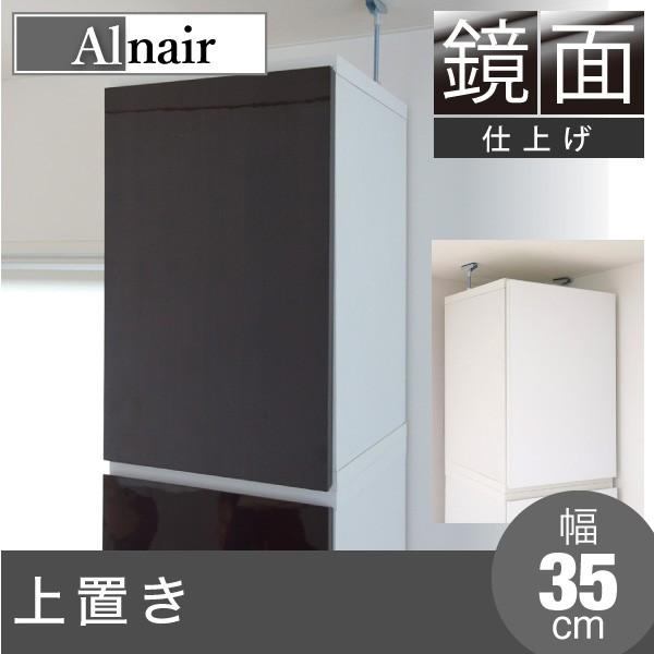 Alnair 鏡面上置 35cm
