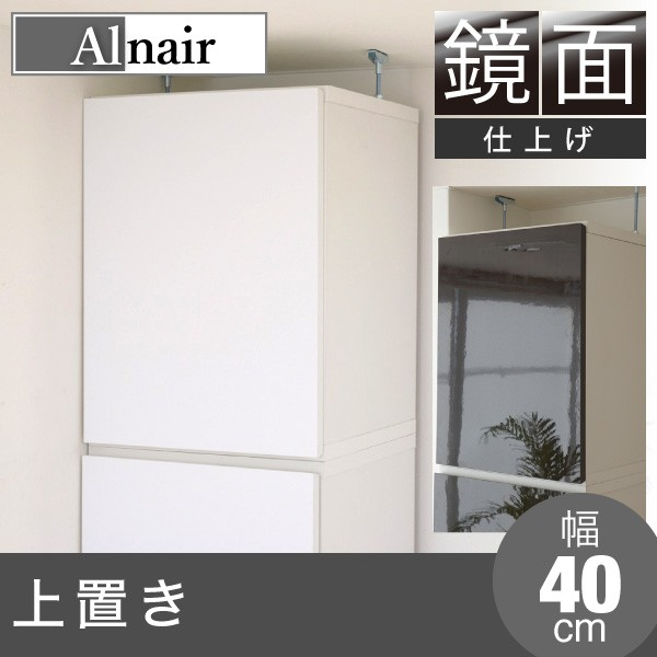 Alnair 鏡面上置 40cm