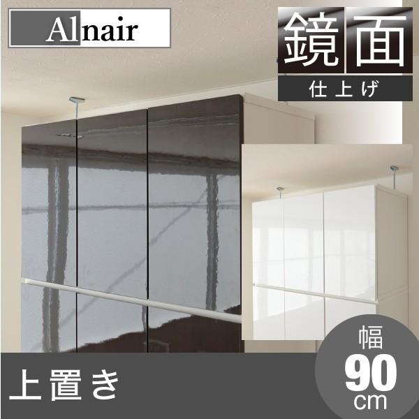Alnair 鏡面上置 90cm