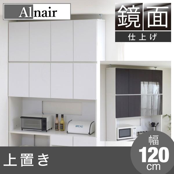 Alnair 鏡面上置 120cm