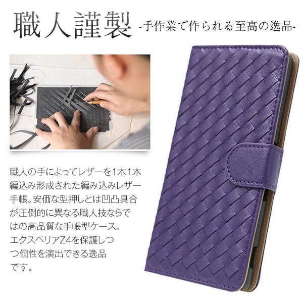 Xperia Z4 SO-03G/SOV31 編み込みレザー手帳型ケース