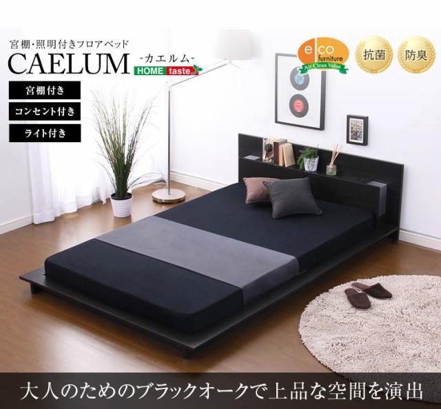 【カエルム-CAELUM-(ダブル)】(宮、照明、コンセント付きモダンベッド フロアベッド ローベッド)
