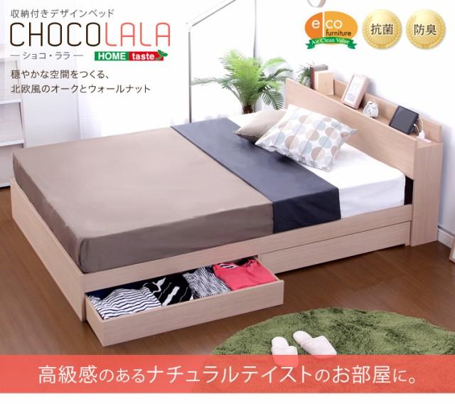 収納付きデザインベッド【ショコ・ララ-CHOCOLALA-(ダブル)】(ロール梱包のボンネルコイルマットレス付き)