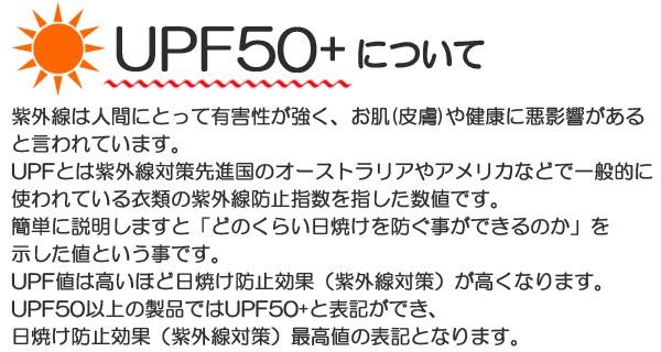 UPF50+について
