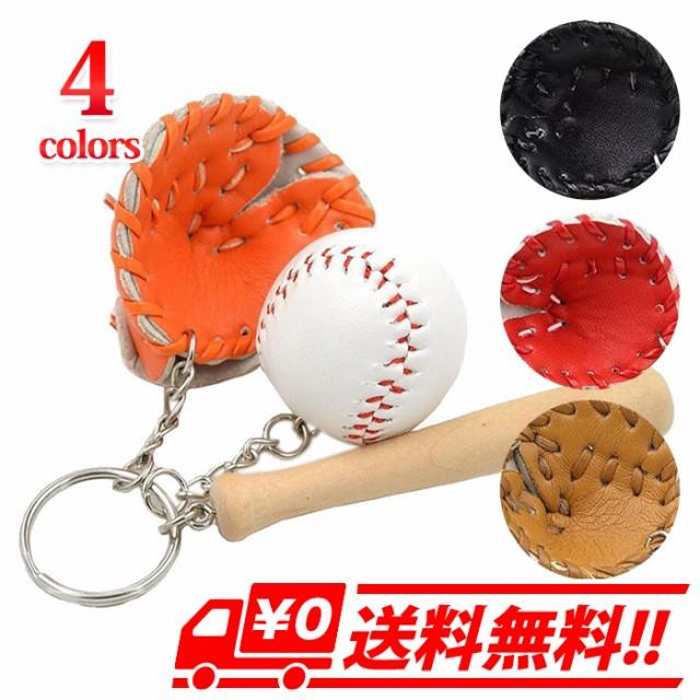 野球キーホルダー バット・グラブ・ボールのミニチュア