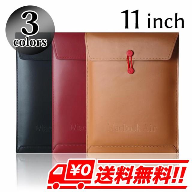 【11インチ】ノートパソコン 封筒型ケース