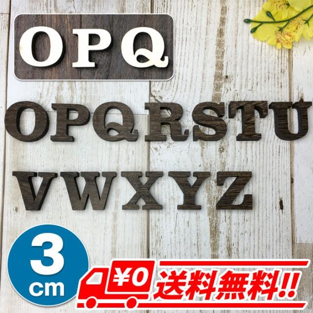 【3cm】アルファベット 大文字(O〜Z)