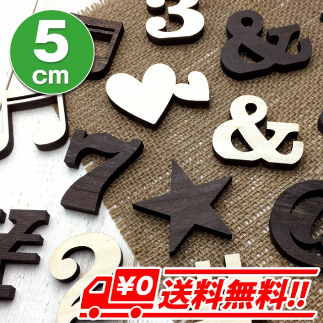 【5cm】数字(0〜9)記号(7種)