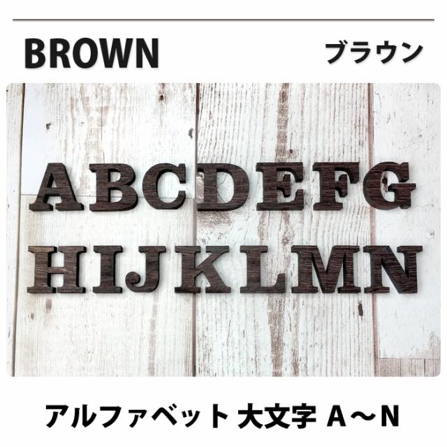 【9cm】アルファベット 大文字(A〜N)