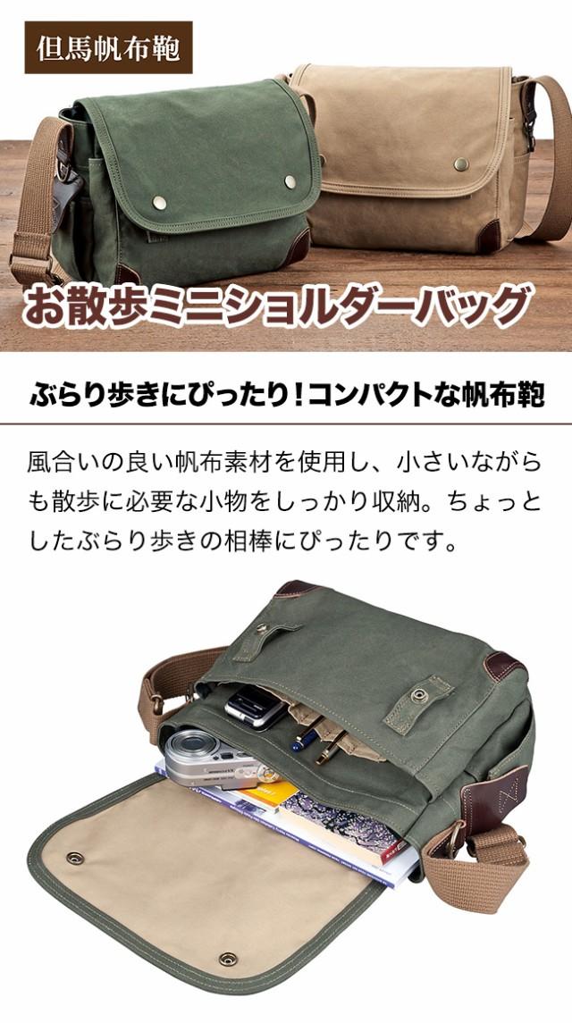 cd14c6dca276 即納 但馬帆布鞄 お散歩ミニショルダーバッグ(帆布/バッグ/メンズ ...