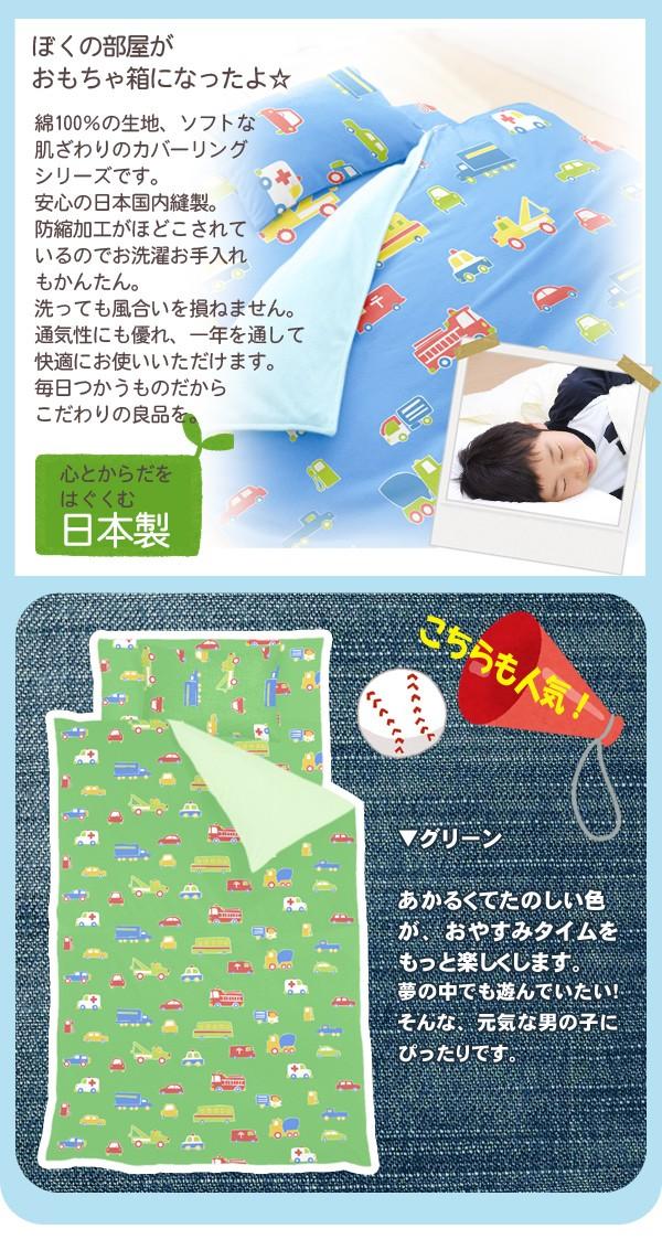 ソフトな肌ざわり、綿100%生地のカバーリングシリーズです。日本国内で縫製した商品です。防縮加工が施された綿100%の生地を使用しているので、お洗濯、お手入れも簡単。通気性にも優れ、一年を通して、オールシーズンお使い頂けます。