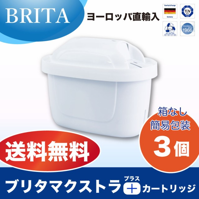 BRITAMAXTRAブリタマクストラ3+14個入交換用フィルターカートリッジ