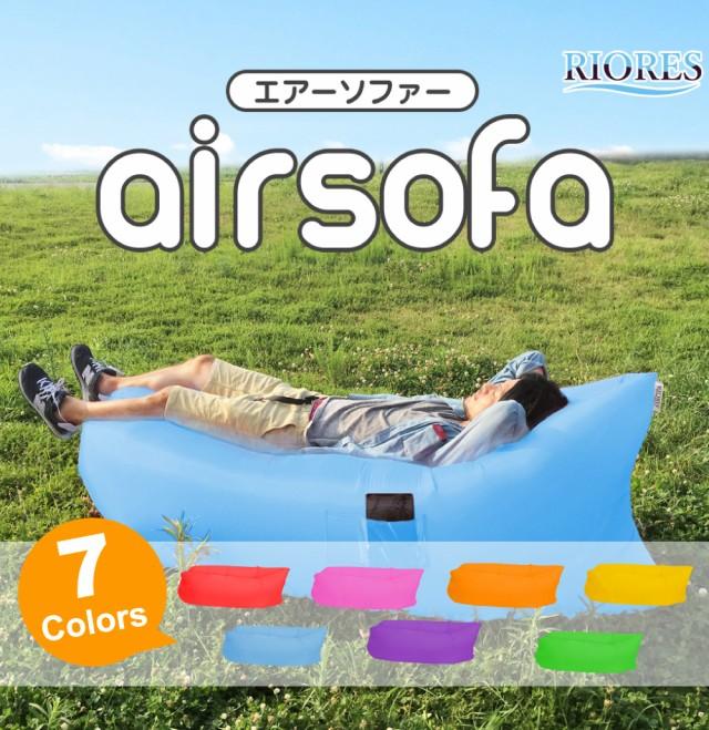 エアソファー エアロモック エアソファーアウトドア ポータブルエアソファー RIORES Air Sofa Airsofa raybag Lamzac