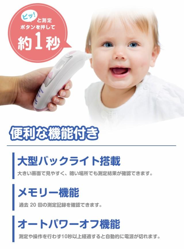 耳赤外線温度計