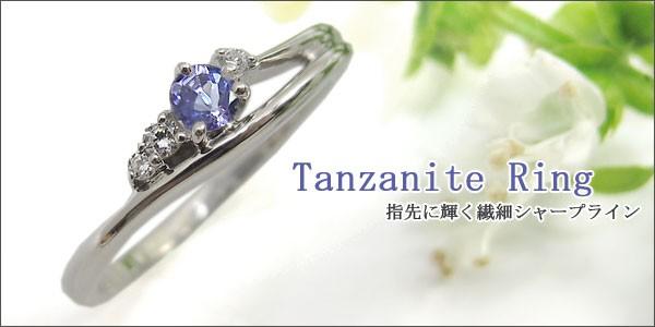 タンザナイト 指輪