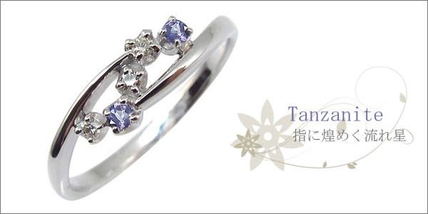 タンザナイト リング ダイヤモンド