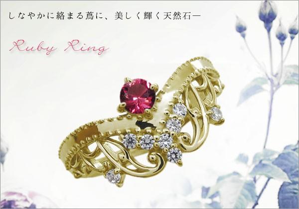 王冠 唐草 リング