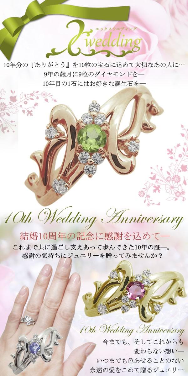 結婚10周年 メモリアルリング