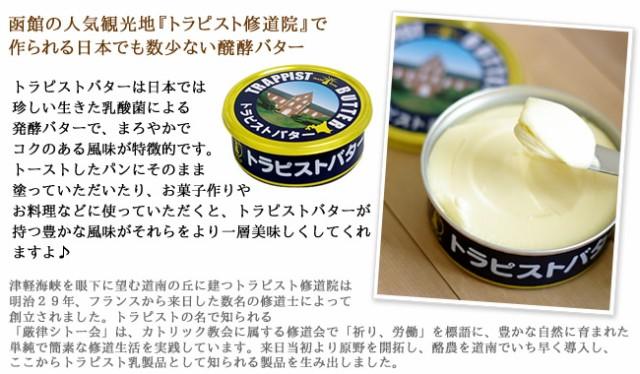 函館トラピストバター