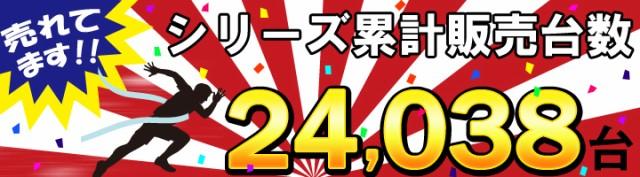 おかげさまでシリーズ累計販売台数24,038台突破!(2013/03/18現在)