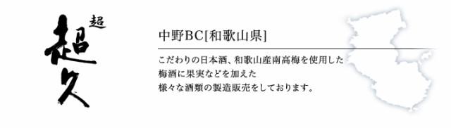 中野BC[和歌山県]